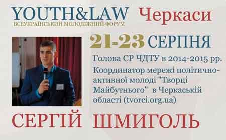 Представник ЧДТУ стане одним зі спікерів форуму Youth&Law