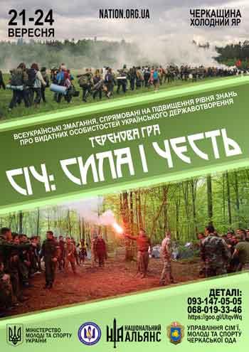 На Черкащині відбудеться теренова гра «СІЧ: сила і честь»