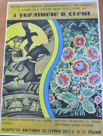 У музеї народного декоративного мистецтва м. Канів відкривається нова виставка робіт «З Україною в серці».