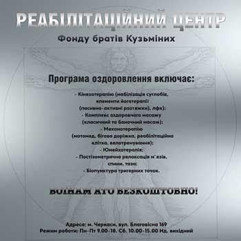 В Черкасах відкриють безкоштовний реабілітаційний центр для поранених військовослужбовців