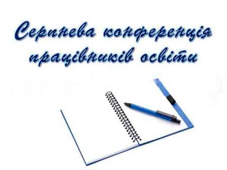 Завтра у Черкасах відбудеться міська конференція працівників освіти