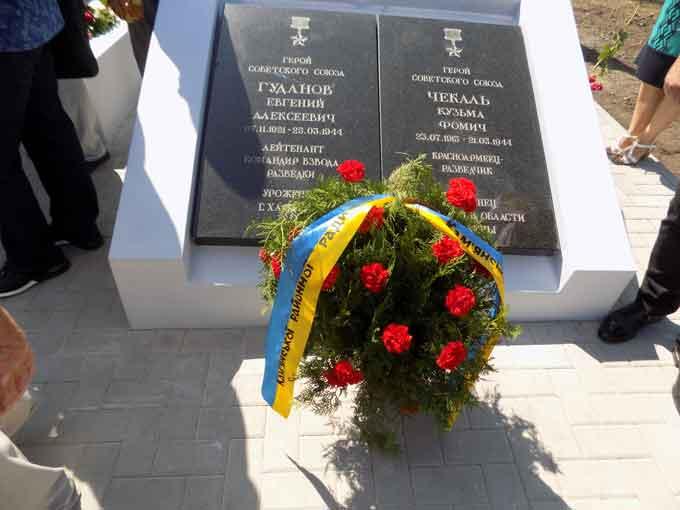 Тут на одній зі встановлених гранітних плит увіковічено ім'я нашого земляка уродженця села Райгород, Героя Радянського Союзу Кузьми Чекаля, який ліг смертю при звільненні села Цариград у березні 1944 року