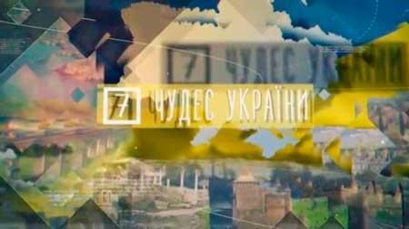 На всеукраїнському каналі відбулася прем'єра фільму про Канів із серії «7 чудес України» (відео)