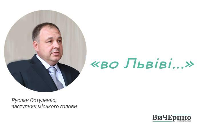 Руслан Сотуленко