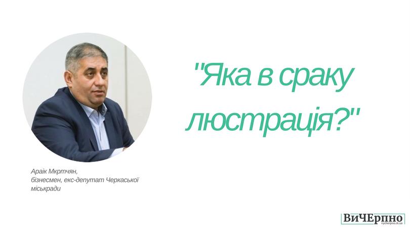 Араік Мкртчян