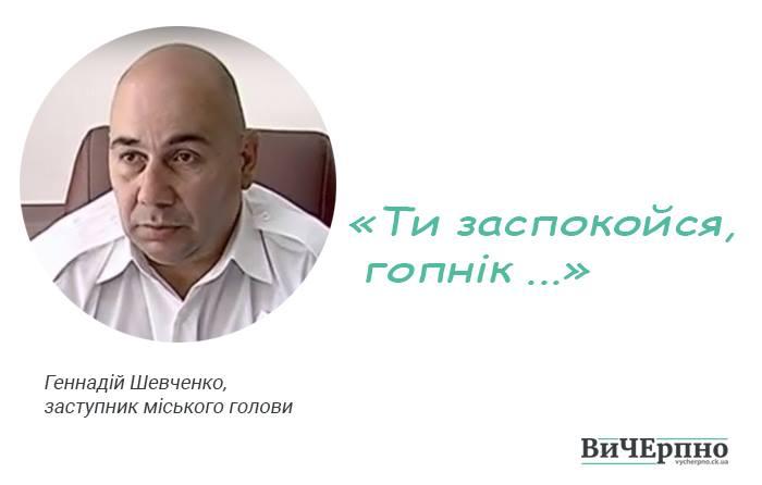 Геннадій Шевченко