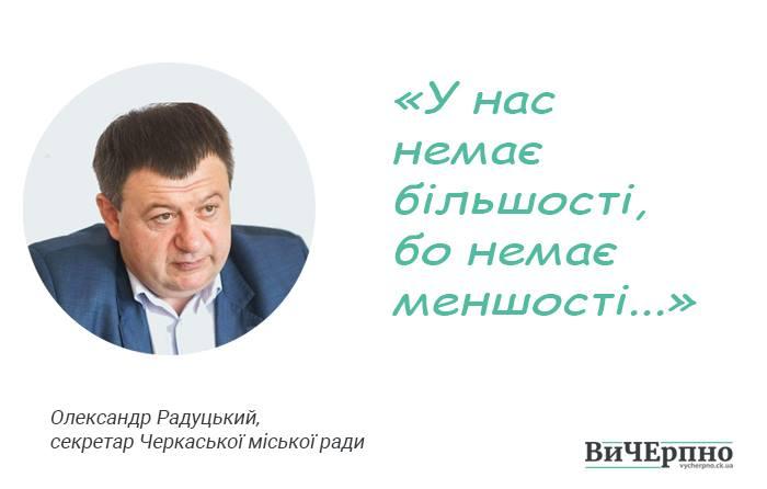 «Будувати не балакати…», «Депутати дуже ранімі…» та «лиса собачка»: кращі цитати місцевого політикуму