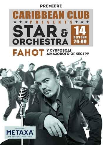 У Києві пройде серія концертів із джазовим оркестром
