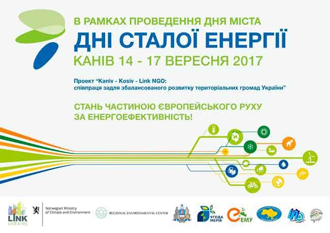З 14 по 17 вересня у Каневі проходитимуть Дні сталої енергії