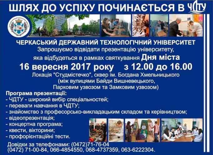 На День міста ЧДТУ запрошує на презентацію вишу