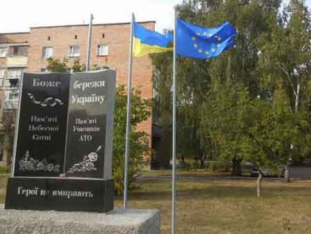 У Ватутіному викрадено один із трьох прапорів у Сквері Пам'ять (фото)
