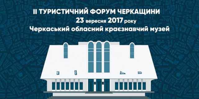 У Черкасах відбудеться ІІ Туристичний форум