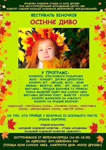 У Черкасах відбудеться фестиваль віночків