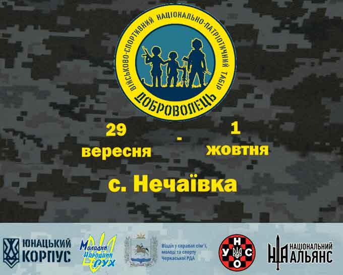 На Черкащині відбудеться військово-спортивний патріотичний табір «Доброволець»