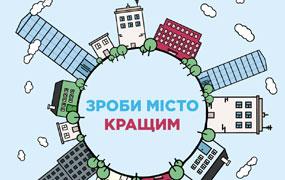 Цьогоріч за перемогу у конкурсі «Громадський бюджет» міста Канів змагатимуться 7 проектів