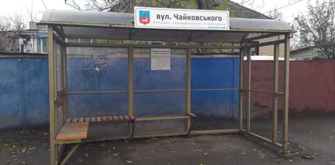 Нову черкаську зупинку розібрали на запчастини (відео)