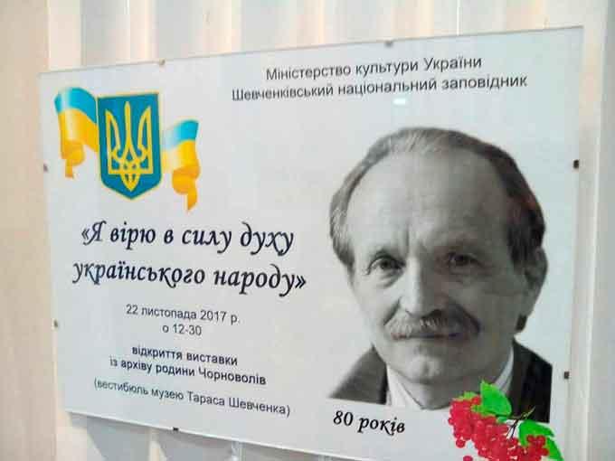 Присвячену В'ячеславу Чорноволу виставку відкрили у Каневі