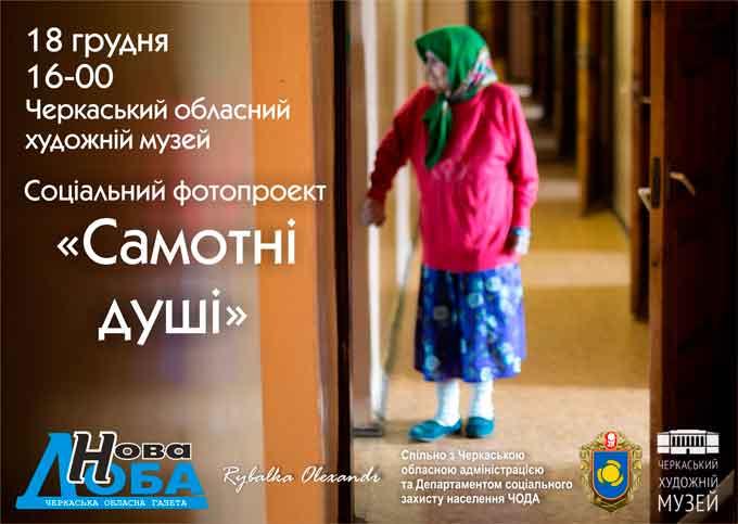 Соціальний фотопроект «Самотні душі» презентують у Черкасах