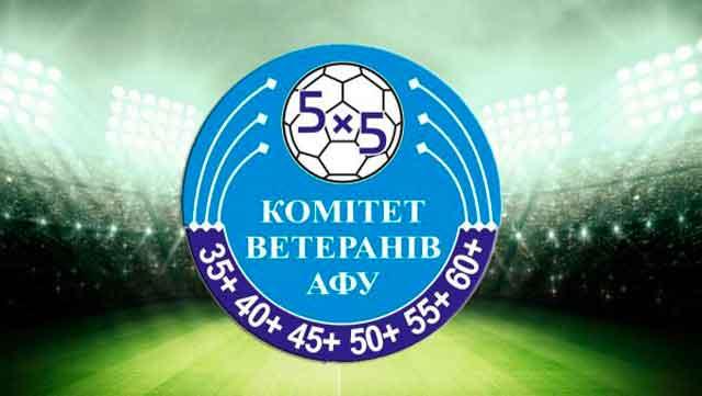 Білозірська академія футболу прийматиме Кубок України з футзалу серед ветеранів