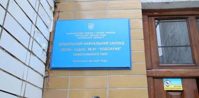 ДНЗ «Кобзарик», що на вул. Сержанта Смірнова