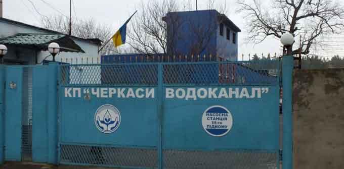 Аудитори виявили порушень на загальну суму 244 млн грн у КП «Черкасиводоканал»