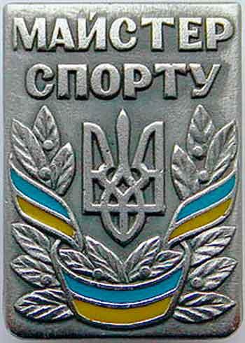В області торік звання майстра спорту отримали 38 атлетів