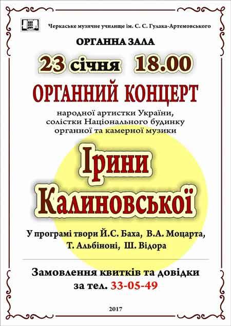 23 січня в органній залі Черкаського музичного училища відбудеться органний концерт
