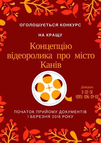 Оголошено конкурс на кращу концепцію відеоролика про місто Канів