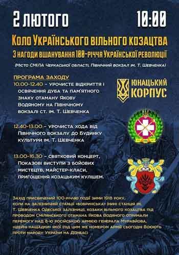 У Смілі відзначать 100 років від часу бою, у якому козаки отамана Водяного розгромили московське військо Муравйова