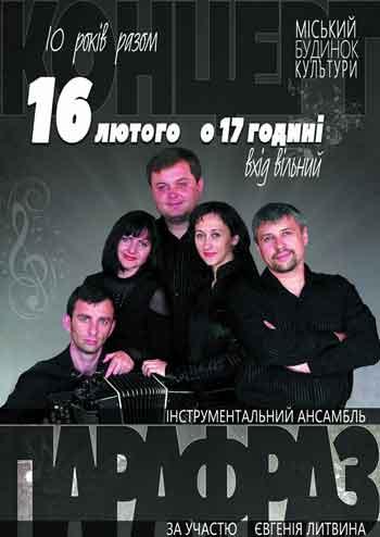 У Каневі відбудеться концерт ансамблю «Парафраз»