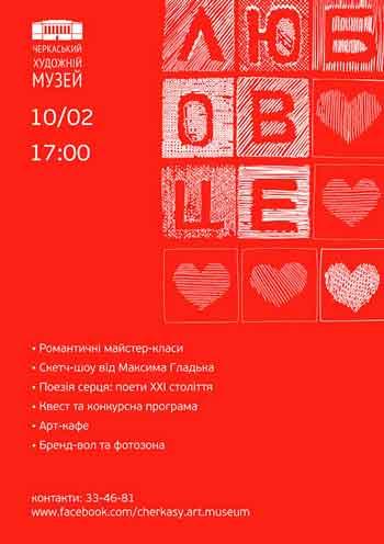 Черкаський художний музей запрошує всіх бажаючих на Мистецьку вечірку «Любов це…», що відбудеться 10 лютого о 17.00. У програмі: