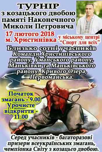 У Христинівці відбудеться турнір із козацького двобою
