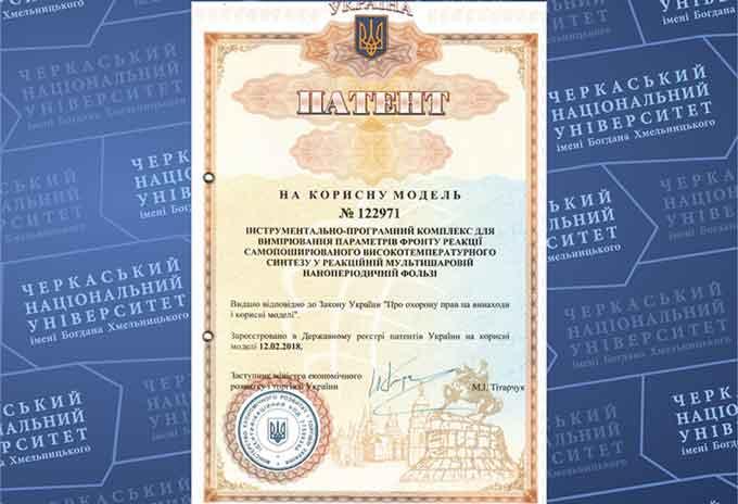 Науковці Черкаського національного отримали патент на Інструментально-програмний комплекс