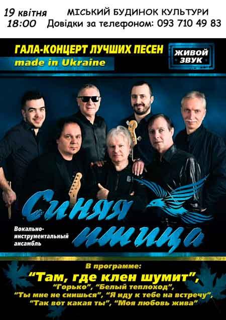 У Каневі виступить український гурт «Синяя птица», а не російський