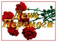 Упродовж травня у Черкасах триватиме акція «Наша пам'ять жива!»