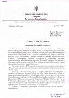 Реєстрацію фракції РПЛ в Черкаській обласній раді скасовано