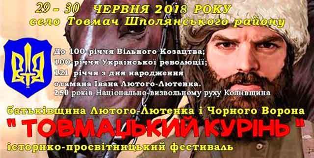 На Шполянщині відбудеться культурно-просвітницький фестиваль «Товмацький курінь»