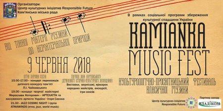 На Черкащині відбудеться Фестиваль класичної музики Kamianka Music Fest
