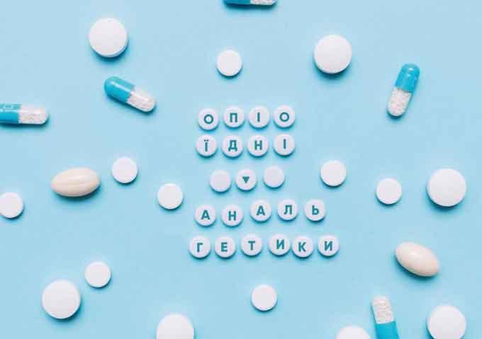 Опіоїдні анальгетики – це препарати, які використовують у лікарнях для знеболення після операцій, поліпшення якості життя смертельно хворим пацієнтам та інших медичних цілей.
