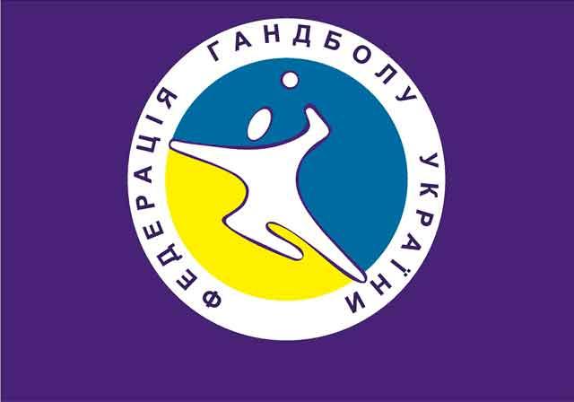 У Черкасах відбудеться Суперкубок України з гандболу