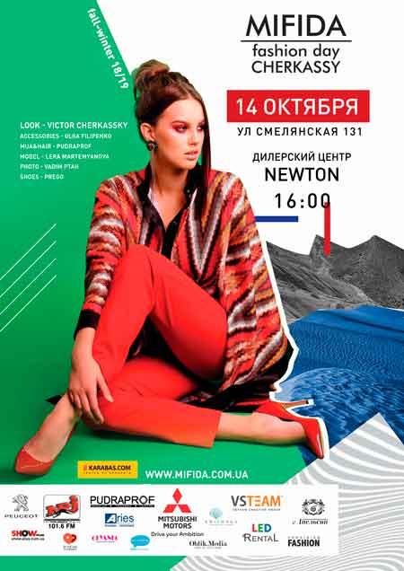 На Покрова у Черкасах проведуть день моди