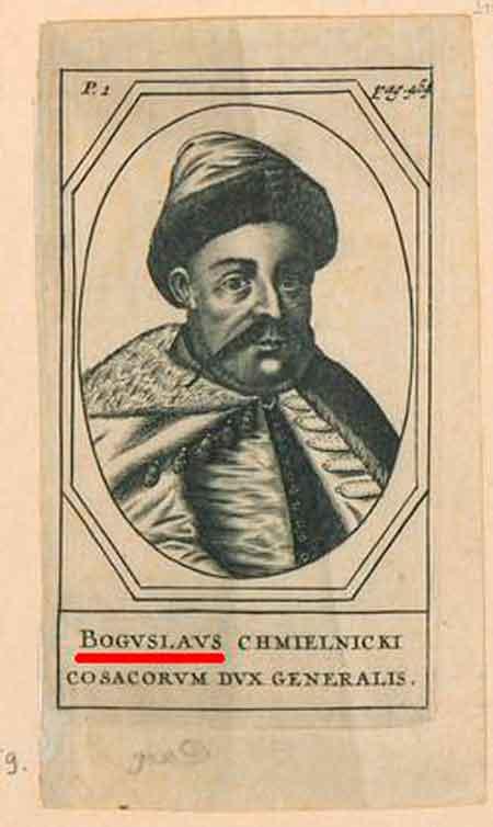У польських архівах знайшлося ще одне ім'я видатного гетьмана. Так, в Національній бібліотеці Польщі зберігається унікальна середньовічна гравюра 1659 року, на якій зображений гетьман БОГУСЛАВ Хмельницький
