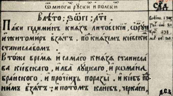 Так от, перша згадка про Черкаси у Густинському літопису записана літерами (şωτι) і означає 6813 рік від Створення світу.