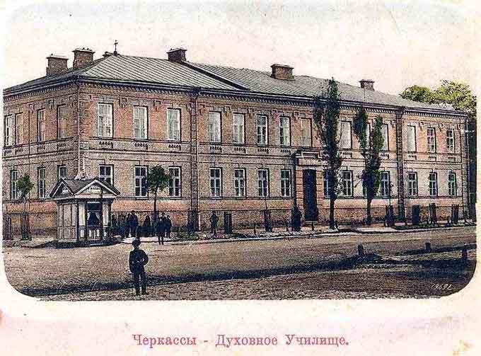 духовне училище (побудоване в 1843 році):