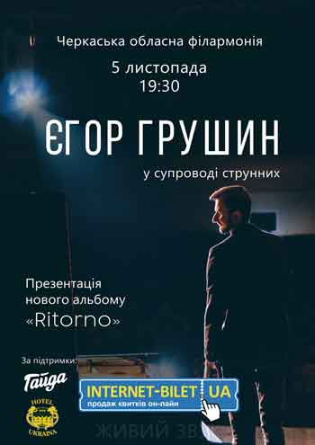 Єгор Грушин у Черкасах презентує альбом Ritorno