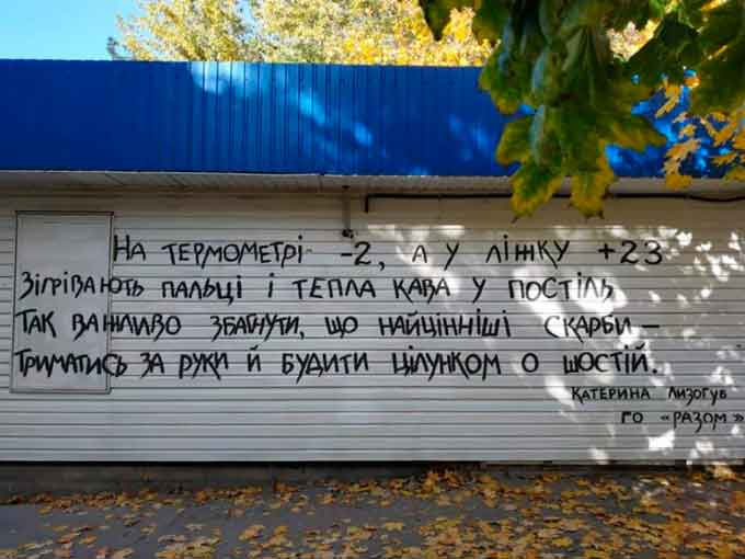«Останні теплі дні надихнули на ще одну «поезію стін». Цього разу обрали вірш канівської поетеси Катерини Лизогуб. Далі буде:-)», – зазначено у пості