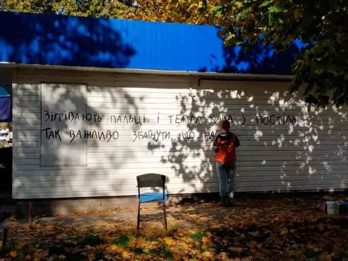 Поезія проти матюків на стінах: канівське ноу-хау (фото)