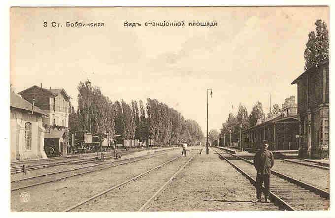 Станція Бобринська