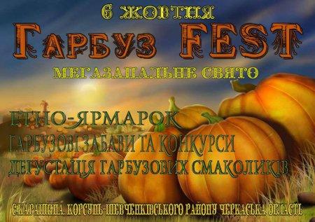 Карашинська ОТГ створила свою традицію - Гарбуз-FEST