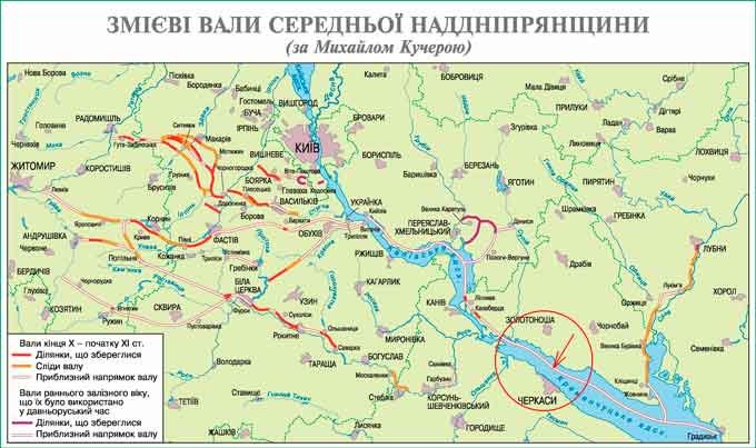 На карті Середньої Наддніпрянщини червоною стрілкою позначена ділянка Змієвих валів між Черкасами та Золотошею, яка, цілком можливо, використовується в якості черкаської дамби